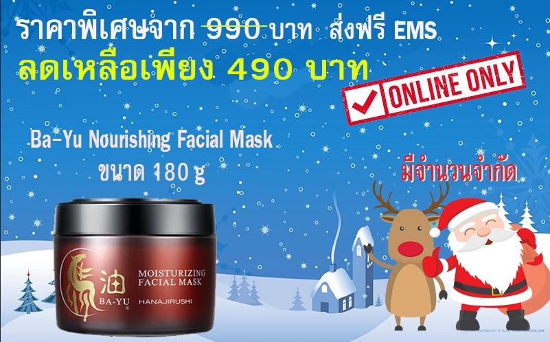 Ba-Yu Nourishing Facial Mask