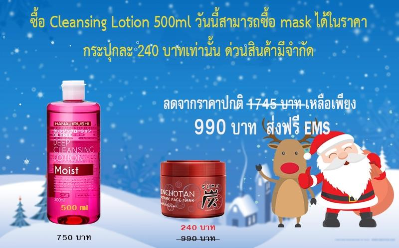 ็Hanajirushi Cleansing Lotion 500ml + Binchotan Charcoal Face Mask 180g