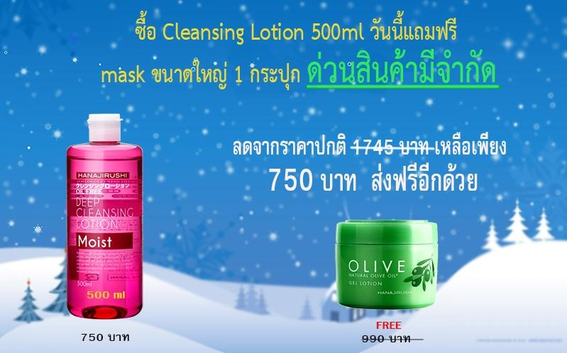 Cleansing Lotion 500ml แถมฟรี Natural Olive Oil Gel Face Mask