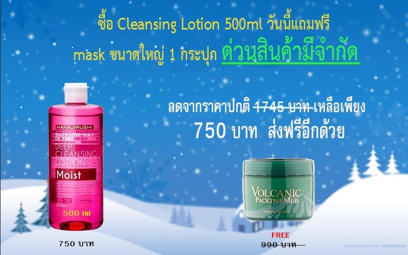 Cleansing Lotion 500ml แถมฟรี Volcanic Packing Mud