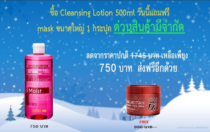 Cleansing Lotion 500ml แถมฟรี Binchotan Collagen Face Mask