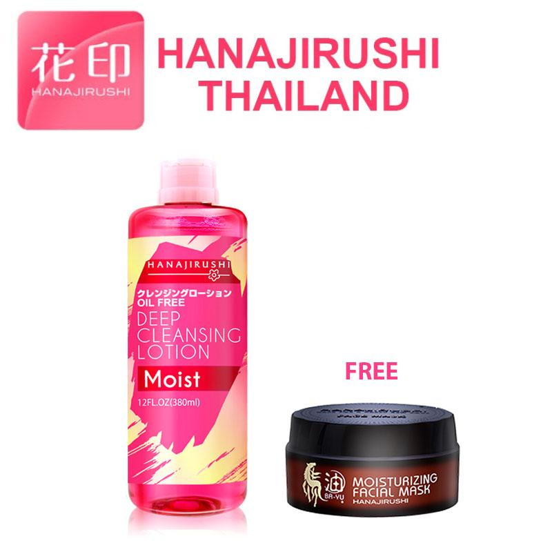 Cleansing lotion 380 ml   + free Ba Yu Nourishing Facial Mask 80g